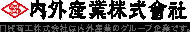 内外産業株式会社 日興商工株式会社は内外産業のグループ企業です。